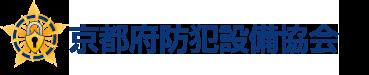京都府防犯設備協会